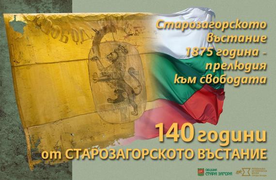 Първото българско знаме било съшито от копринен плат