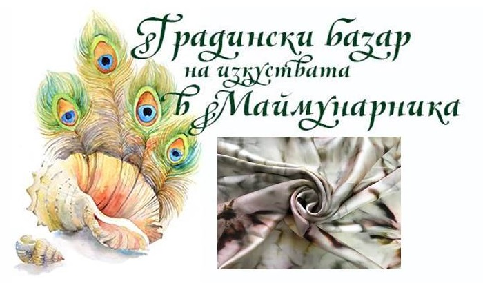 Неделен Арт Базар на 15 юли в Борисовата градина